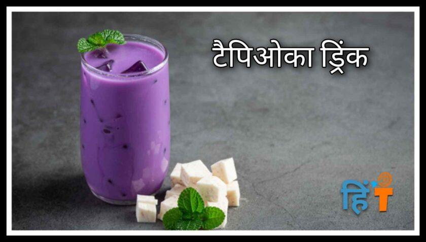 tapioca in hindi