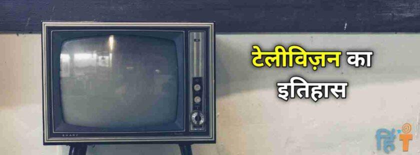 television ka avishkar