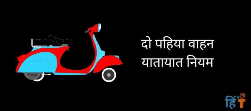 traffic rules in hindi (1)